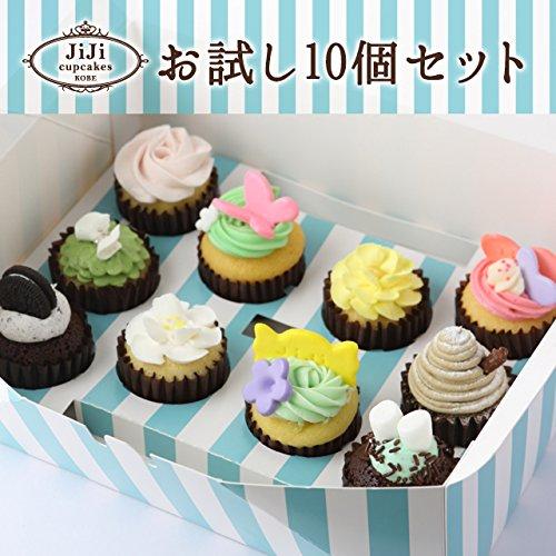 翌日配送 カップケーキ お試し10個セット【 JiJi ジジ カップケーキ 内祝い ケーキ カップケーキ プレゼント 誕生日ケーキ スイーツ バタークリーム パーティ 洋菓子 贈答 ケーキ お取り寄せ】