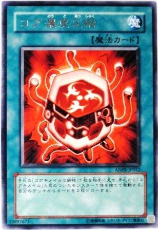 遊戯王 OCG コア濃度圧縮 レア