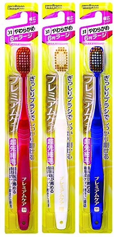 ピジン暖かさぴったりエビス プレミアムケア 歯ブラシ ?6列ラージ やわらかめ 3本組 色おまかせ