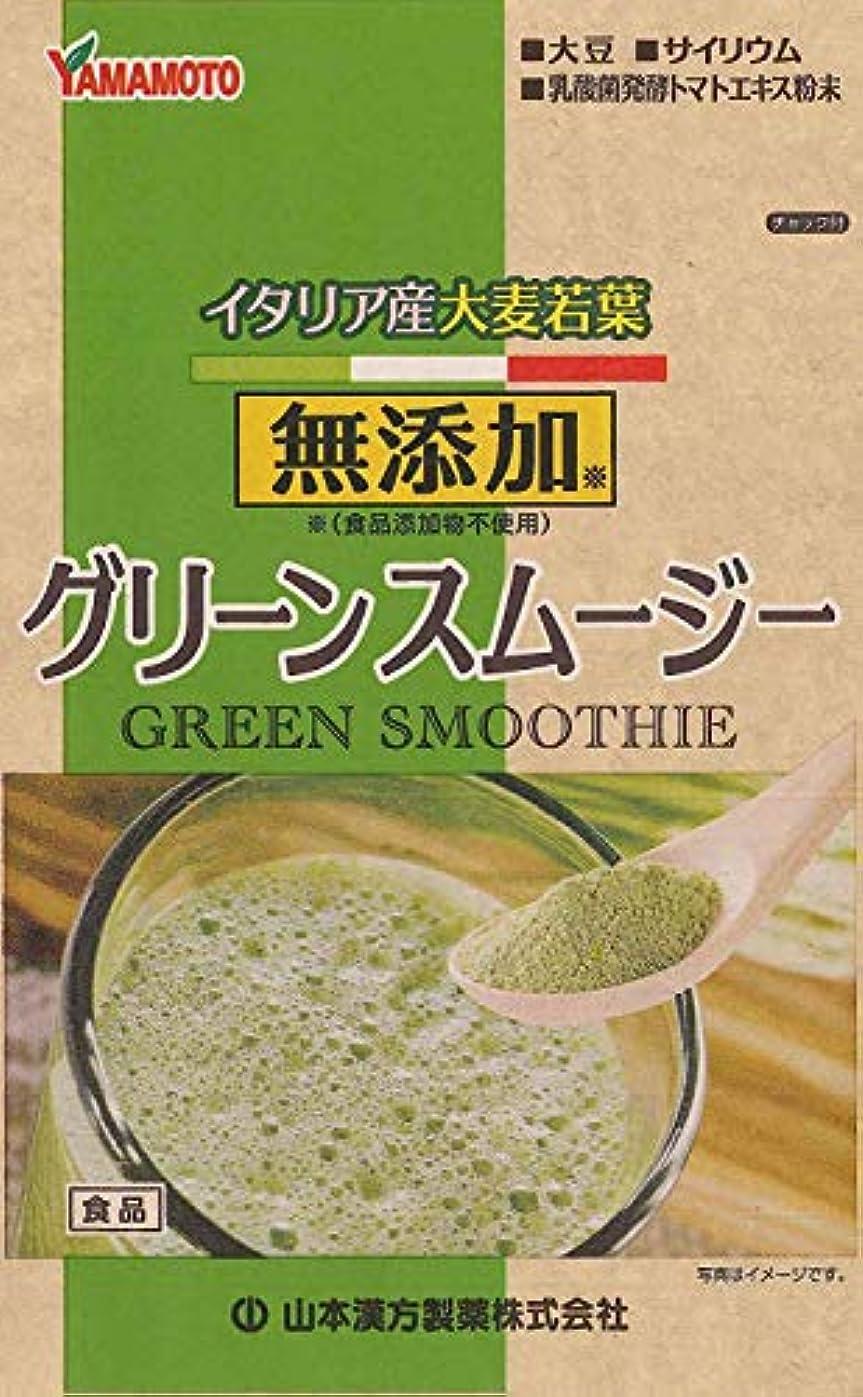 【3個】山本漢方製薬 無添加グリーンスムージー 150gx3個(4979654026994-3)