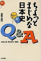 ちょっとまじめな日本史Q&A〈下〉近世・近代