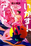 いかす!アート―No Warそしてエロ&エコの麗奈的アートエッセー 画像
