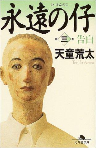 永遠の仔〈3〉告白 (幻冬舎文庫)