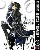 PandoraHearts 2巻【期間限定 無料お試し版】 (デジタル版Gファンタジーコミックス)