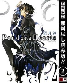PandoraHearts 2巻【期間限定 無料お試し版】 (デジタル版Gファン...