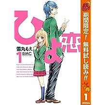 ひよ恋【期間限定無料】 1 (りぼんマスコットコミックスDIGITAL)