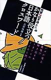 [問題な日本語番外] かなり役立つ日本語クロスワード