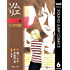 ソムリエ 6 (ヤングジャンプコミックスDIGITAL)