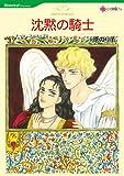 沈黙の騎士 (ハーレクインコミックス)