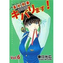 高杉刑事キバリます! Vol.6
