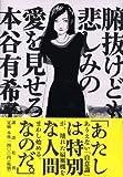 腑抜けども、悲しみの愛を見せろ / 本谷 有希子 のシリーズ情報を見る