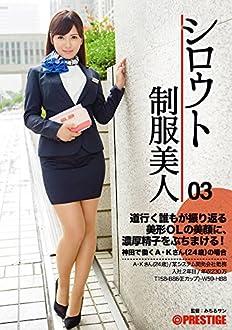 シロウト制服美人 03 プレステージ [DVD]