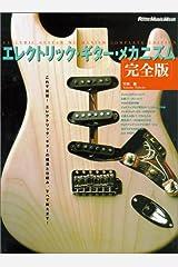 エレクトリック・ギター・メカニズム 完全版 (リットーミュージック・ムック) ムック