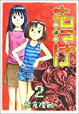 もっけ(2) (アフタヌーンKC)