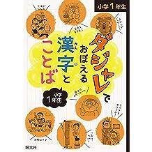 ダジャレでおぼえる漢字とことば 小学1年生 ダジャレでおぼえる漢字とことばシリーズ