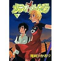 メテオ・メトセラ(9) (ウィングス・コミックス)