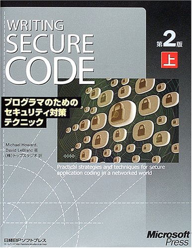 WRITING SECURE CODE 第2版 上 (マイクロソフト公式解説書)の詳細を見る