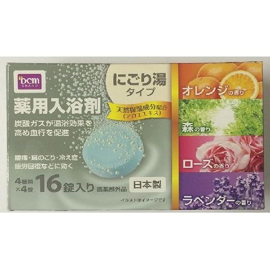 金銭的ヘア連結する薬用発泡入浴剤 にごりタイプ16錠