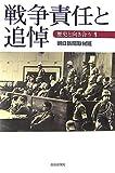 戦争責任と追悼―歴史と向き合う〈1〉 (朝日選書)