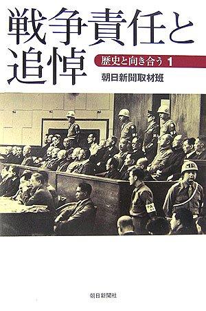 戦争責任と追悼―歴史と向き合う〈1〉 (朝日選書)の詳細を見る