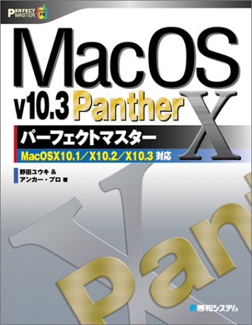 MacOSX v10.3Pantherパーフェクトマスター (Perfect master (74))