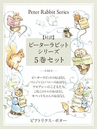 【対訳】ピーターラビットシリーズ 5巻セット の商品写真