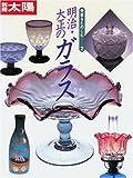 骨董をたのしむ (2) (別冊太陽) 明治・大正のガラス