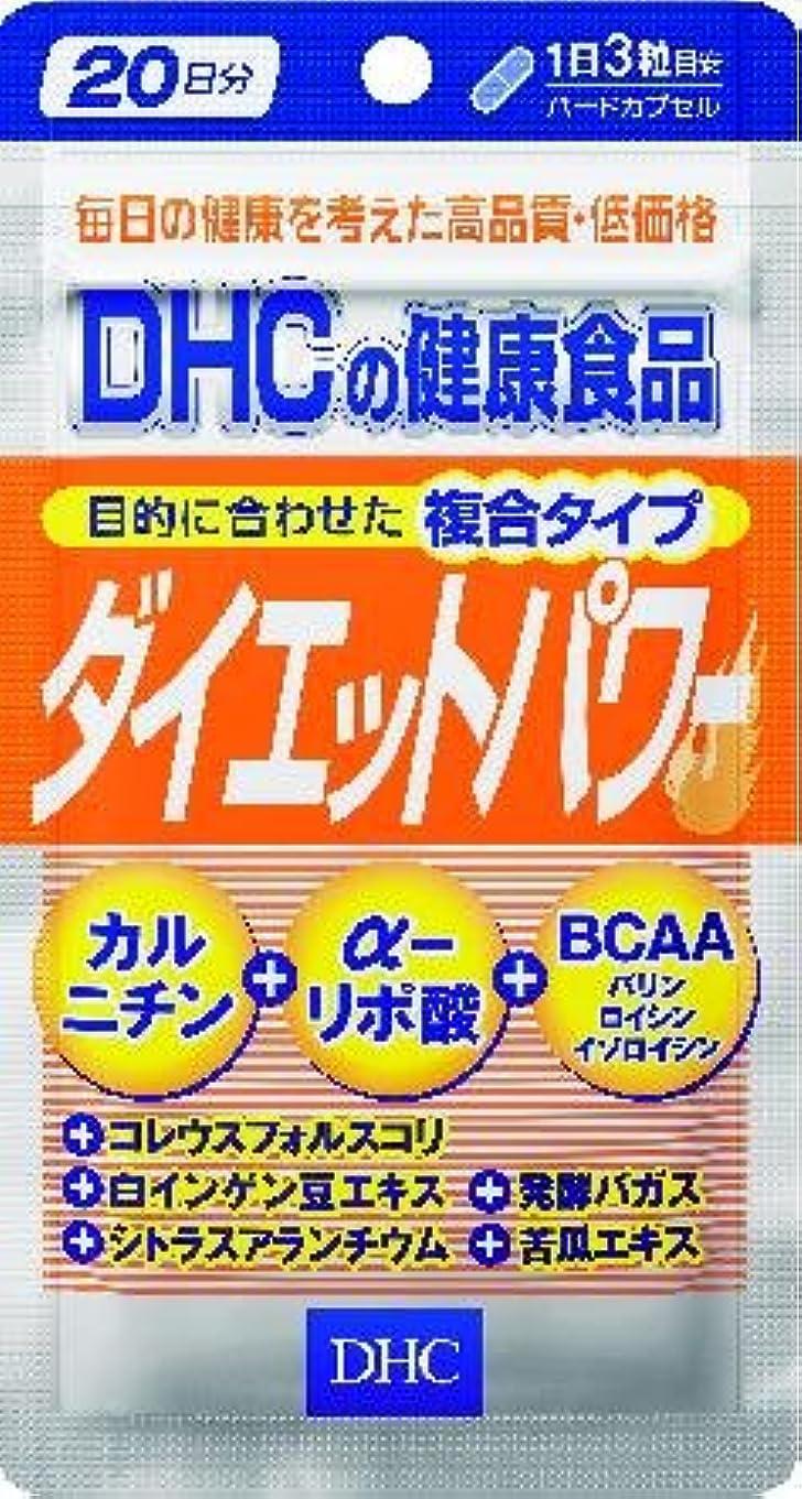 トランジスタ敬虫を数えるDHC ダイエットパワー 60粒 20日分 Lカルニチン+αリポ酸+BCAA配合のサプリメント(DHC人気9位)×30点セット (4511413403013)