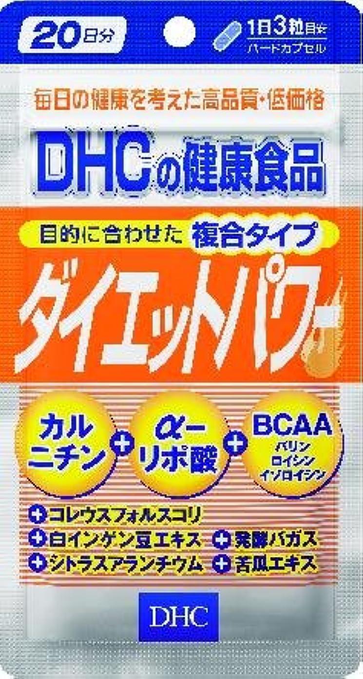 奨学金修理可能勧めるDHC ダイエットパワー 60粒 20日分 Lカルニチン+αリポ酸+BCAA配合のサプリメント(DHC人気9位)×30点セット (4511413403013)