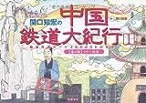 関口知宏の中国鉄道大紀行〈1〉最長片道ルート36,000kmをゆく 春の旅 ラサ~桂林