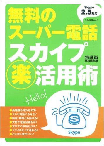 無料のスーパー電話スカイプ(楽)活用術 Skype 2.5 対応