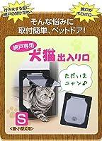 網戸専用 犬猫出入り口 Sサイズ(猫・小型犬用) PD1923 ペット用品 アイデアペット用品 [並行輸入品]