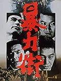 暴力街(1974年)