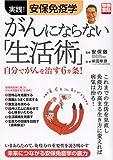 がんにならない「生活術」―実践!安保免疫学 (別冊宝島 (1351))