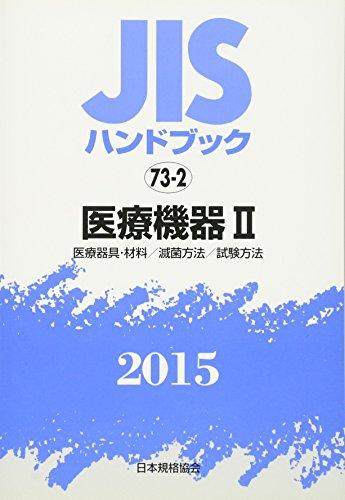 JISハンドブック〈2015 73‐2〉医療機器(2)医療器具・材料/滅菌方法/試験方法...