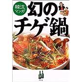 韓流マンガ 幻のチゲ鍋