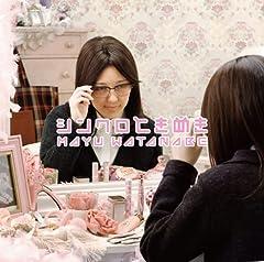 渡辺麻友「サバの缶詰」のCDジャケット