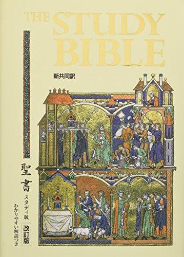 聖書スタディ版 改訂版の詳細を見る