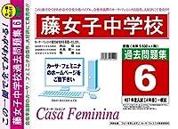 藤女子中学校【北海道】 H28年度用過去問題集6(H27【4科目】+模試)