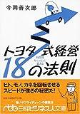 時間をキャッシュに変えるトヨタ式経営18の法則 (日経ビジネス人文庫)