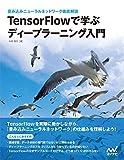 TensorFlowで学ぶディープラーニング入門?畳み込みニューラルネットワーク徹底解説