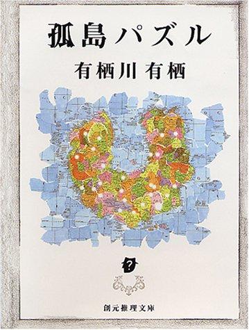 孤島パズル (創元推理文庫―現代日本推理小説叢書)