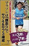 マラソンは「腹走り」でサブ4&サブ3達成 (SB新書)