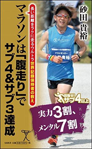 マラソンは「腹走り」でサブ4&サブ3達成 長い距離をラクに走るウルトラ世界記録保持者の教え (SB新書)の詳細を見る