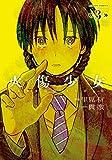 火傷少女 : 3 (アクションコミックス)