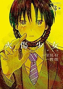 [里見有] 火傷少女 第01-03巻