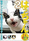 シンフォレストDVD はっちゃん the movie 2 噂のニャンドル・大好評のDVDリターンズ!!