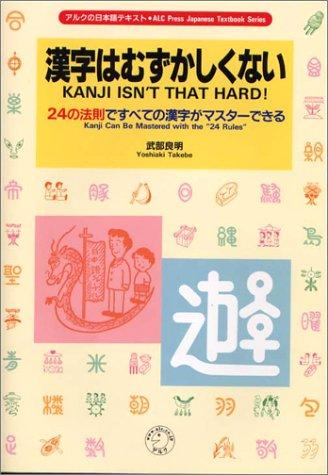 漢字はむずかしくない―24の法則ですべての漢字がマスターできる (アルクの日本語テキスト)の詳細を見る