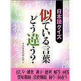 日本語クイズ 似ている言葉どう違う (二見文庫)