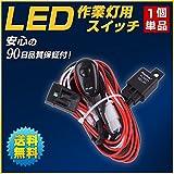 LED作業灯向け リレー付きスイッチ フォグランプ配線キット スイッチ付き(24v)